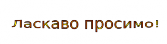 /Files/images/Снимок-2012-09-21 15:20:16.png